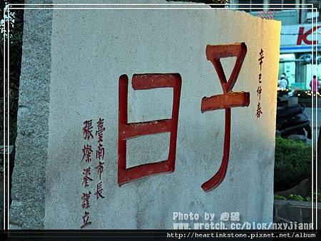 台灣文學館與孔廟21
