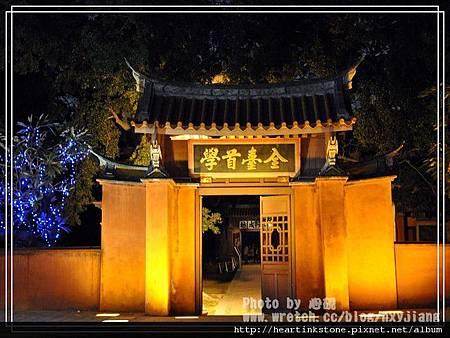 台灣文學館與孔廟30