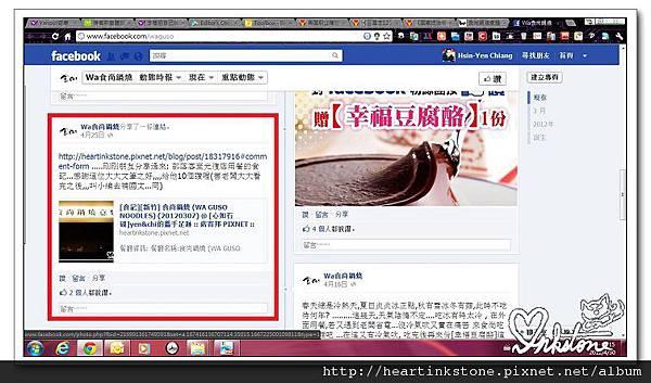 nEO_IMG_食尚鍋燒20120425