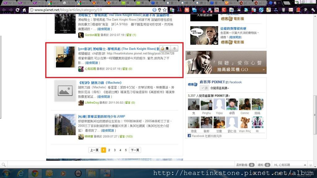 本日熱門-黑暗騎士黎明昇起(20120719)