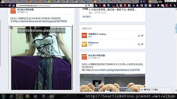 淘寶往台灣粉絲團_塗月分享(20120809)