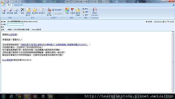 文章登上愛評網首頁1(20120911)