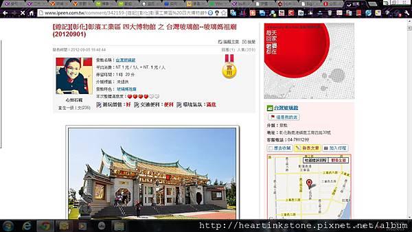文章登上愛評網首頁2(20120911)