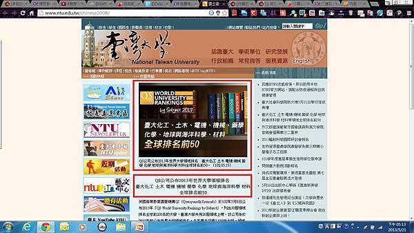台大官網首頁