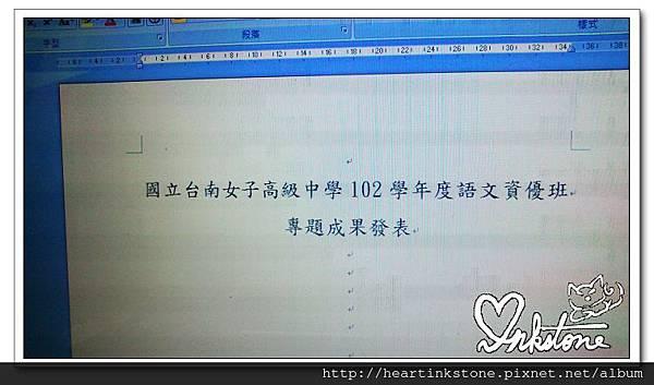 nEO_IMG_台南女中人文社科論文發表