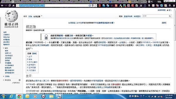 銀正雄 wiki.jpg