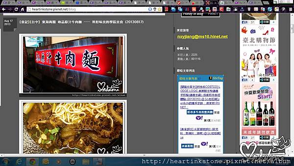 痞客邦網誌人氣突破80萬人次(20130818).jpg