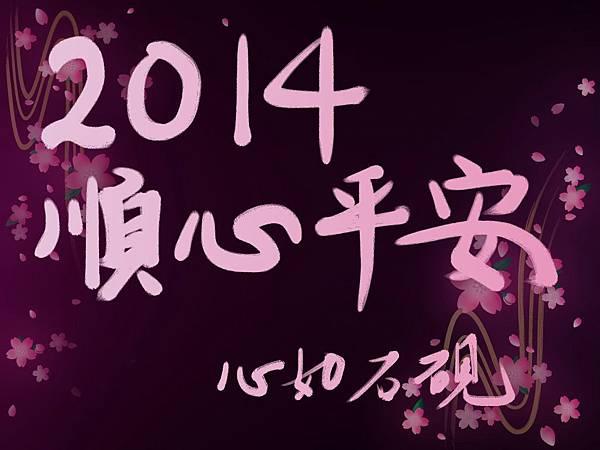 2014祝福.jpeg
