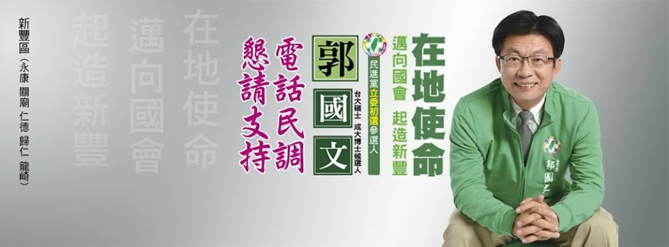 國文兄參選立委.jpg