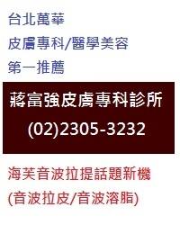 富強診所廣告20150307.jpg