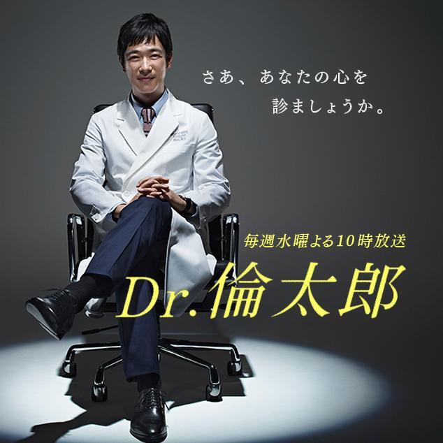 Dr.倫太郎--Rintaro.JPG