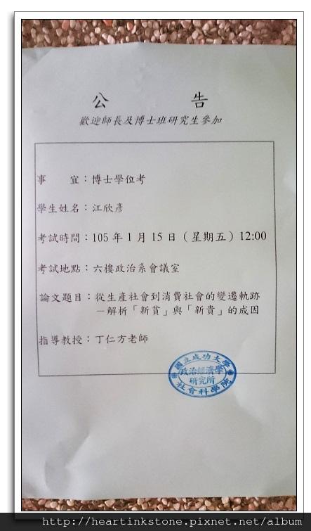 nEO_IMG_論文口試.jpg