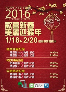 20160127--蔣富強皮膚科診所.jpg