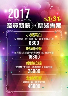 2017富強診所-縮圖.jpg