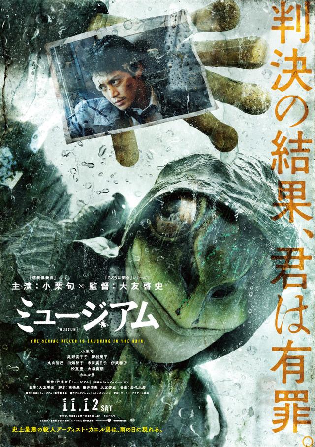 惡魔蛙男(ミュージアム).jpg