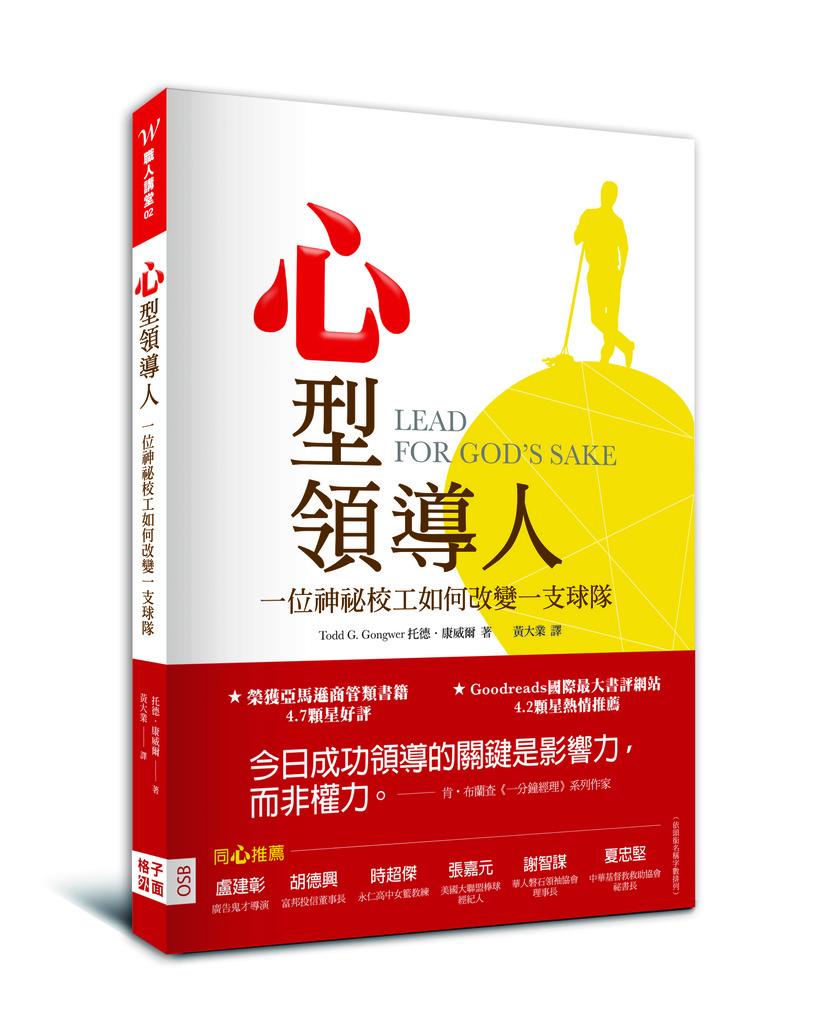 心型領導人-立體書.jpg