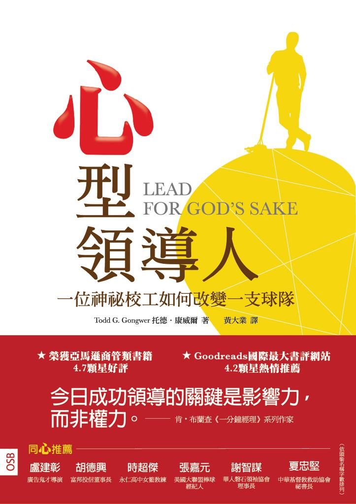心型領導人-封面+書腰.jpg
