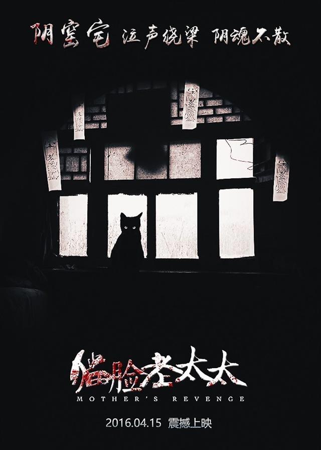 貓臉老太太-Mother's Revenge.jpg