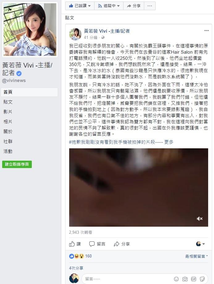 黃若薇洗頭事件1(20171015).jpg