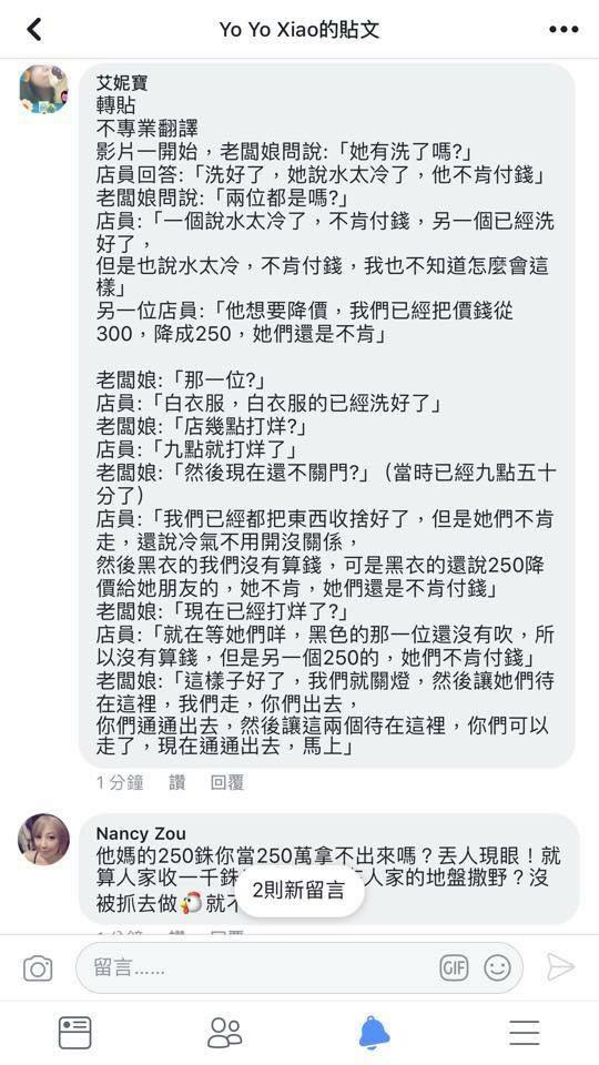 黃若薇洗頭事件2(20171015).jpg