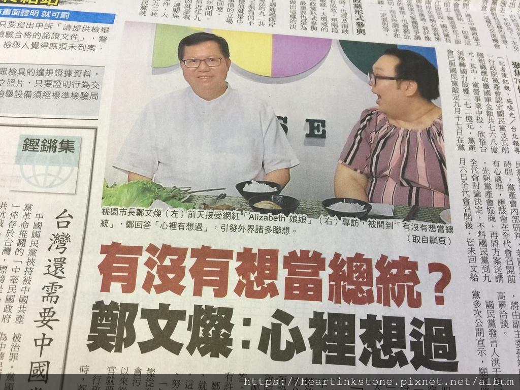 鄭文燦想選總統.JPG