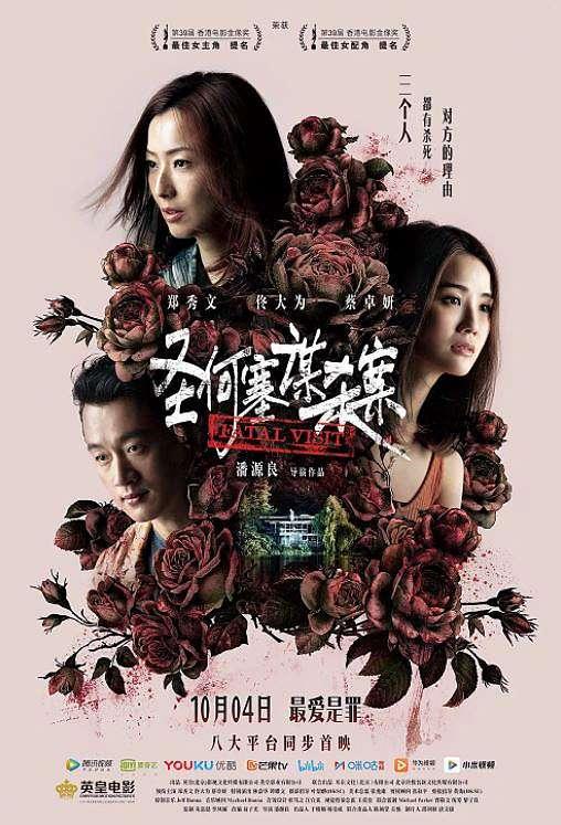 [MEGA][20部]唐人街探案3-Detective.Chinatown.3.2021