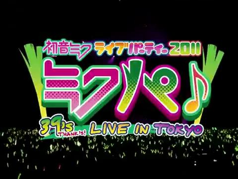 初音未來2011日本東京演唱會