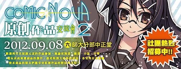 網站上方圖_原創only2廣告