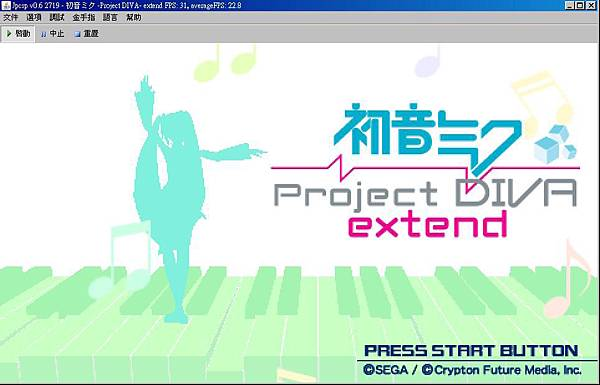 歌姬計畫extend