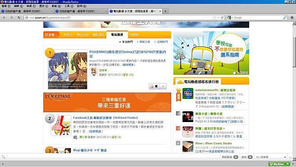2012.10.30 Pixnet電玩動漫NO.1