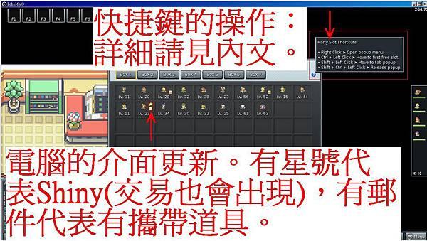 神奇寶貝中心電腦更動.JPG