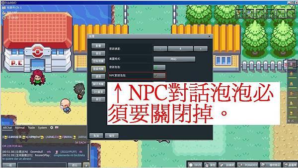 NPC對話泡泡要關掉.JPG