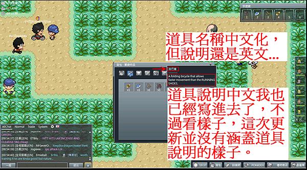 道具名稱中文化.png