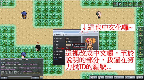 性格跟神奇寶貝名稱中文化.png