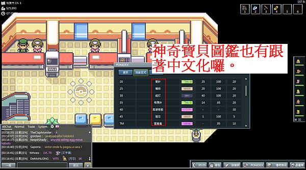 圖鑑的技能也有中文化.png