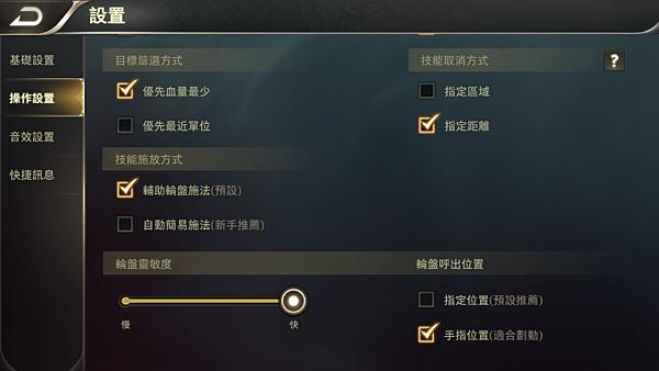 設定-操作設置02.png