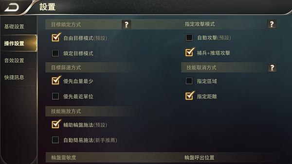 設定-操作設置01.png