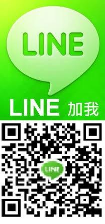 加我Line