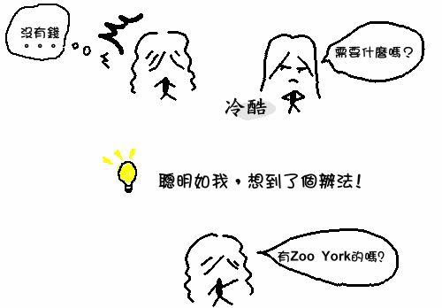 逃脫術2.jpg