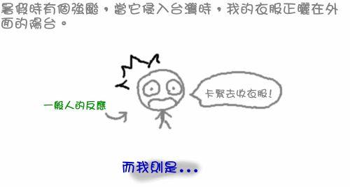 颱風天的陽台.jpg