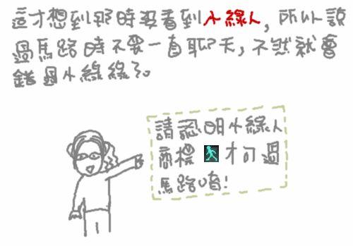 馬路驚魂(下)3.jpg