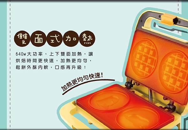 H-1201MY 蛋黃哥鬆餅機-02