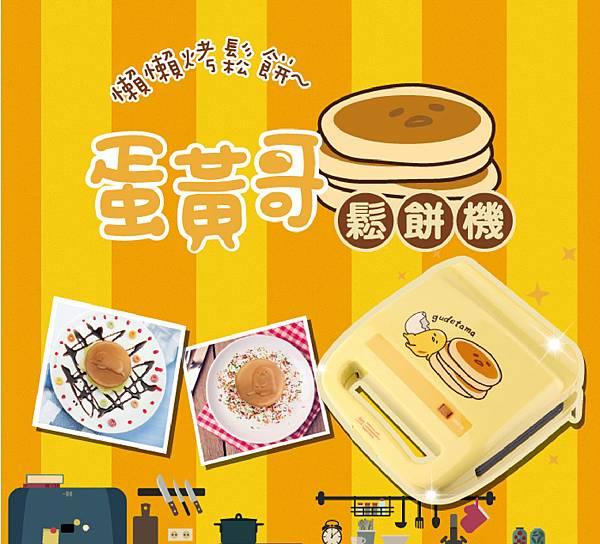 H-1201MY 蛋黃哥鬆餅機-01