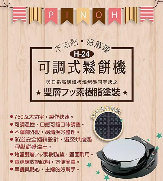 20160726-H-24電商圖-03