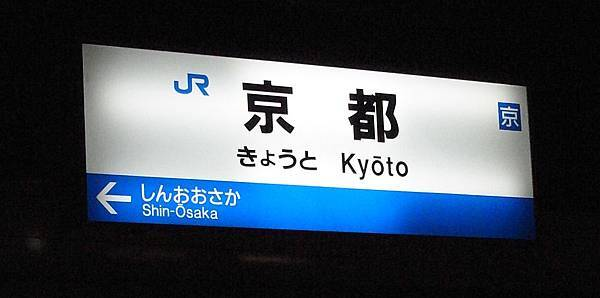 2011-京都之旅-京都 我來啦.jpg
