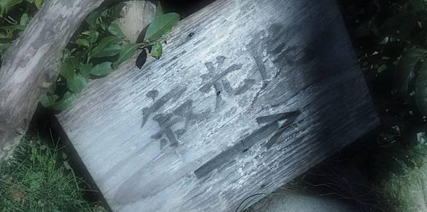 2011-京都之旅-寂光院.jpg