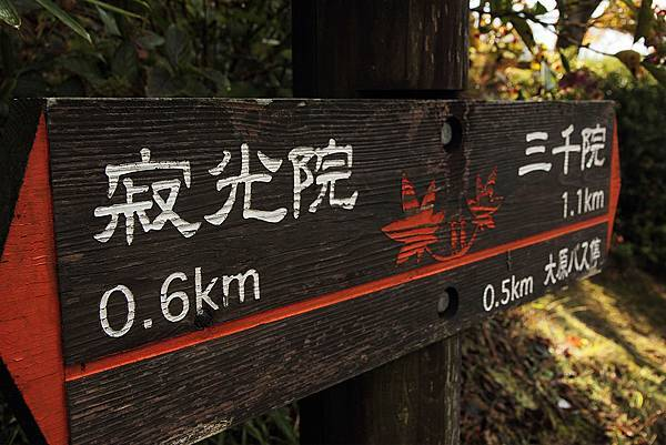 2011-京都之旅-寂光院指標.jpg