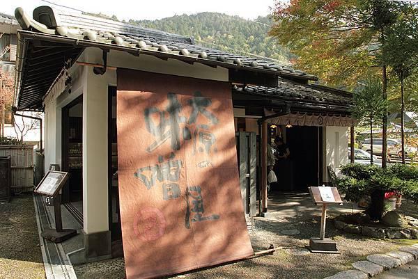 2011-京都之旅-前往寂光院途中-大原味噌屋.jpg