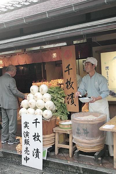 2011-京都之旅-超好吃的醃漬大根.jpg