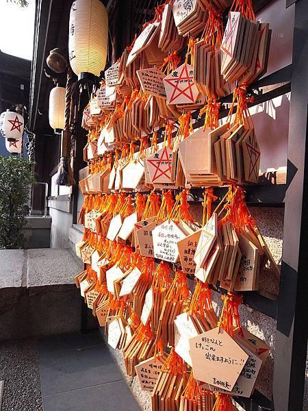2011-京都之旅-第四天-晴明神社-繪馬.jpg